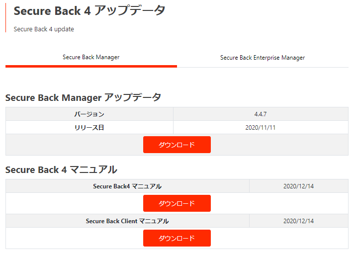 Secure Back 4 よくある質問:Secure Back Managerのアップデート手順5