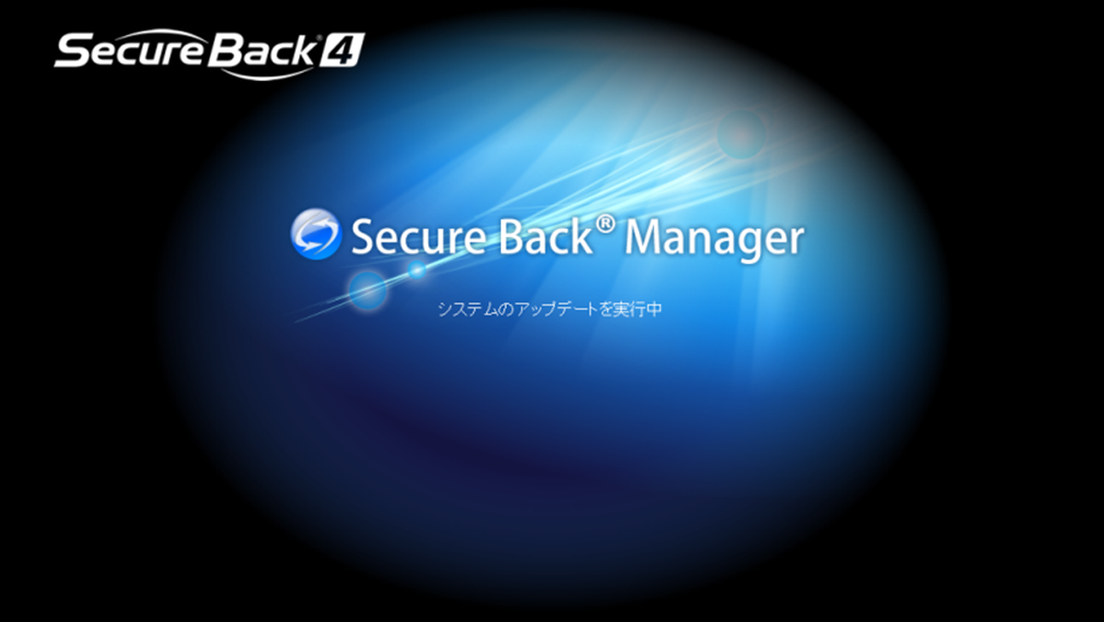 Secure Back 4 よくある質問:Secure Back Managerのアップデート手順2