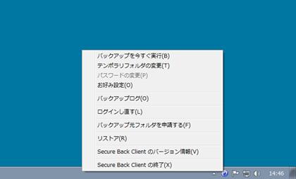 Secure Back 4 設定変更時の反映について1