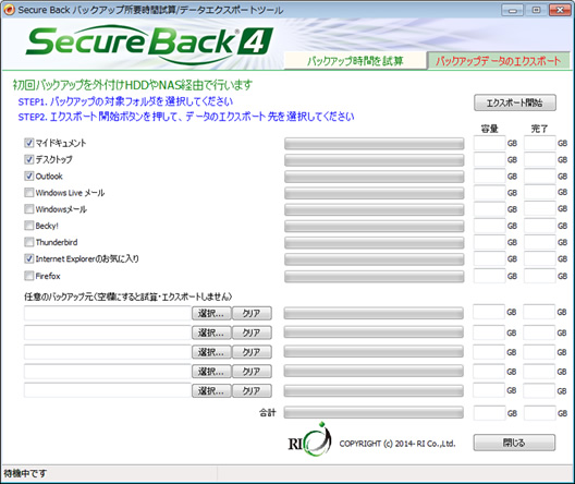 Secure Back 4 よくある質問:初回フルバックアップの時間短縮について02