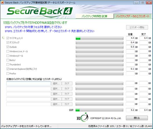 Secure Back 4 よくある質問:初回フルバックアップの時間短縮について04