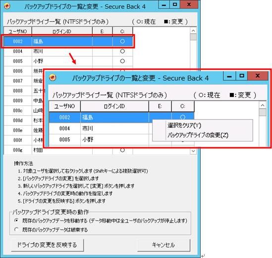 Secure Back 4 よくある質問:バックアップ先を複数指定する02