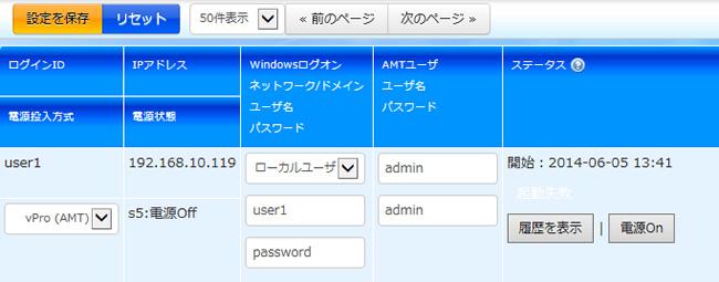 Secure Back 4 よくある質問:vPro機能を利用したバックアップ04