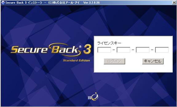 Secure Back 4 よくある質問:Secure Back 3環境をSecure Back 4にする2