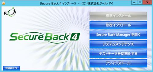 Secure Back 4 よくある質問:Secure Back Managerの再インストール・移行手順2