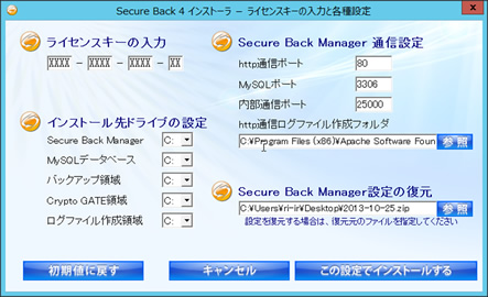 Secure Back 4 よくある質問:Secure Back Managerの再インストール・移行手順4