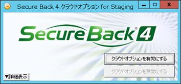 Secure Back 4 よくある質問:クラウドオプションを有効化する3