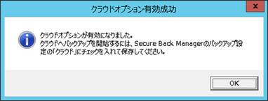 Secure Back 4 よくある質問:クラウドオプションを有効化する5