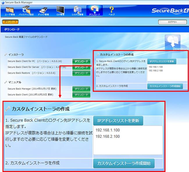 Secure Back 4 よくある質問:サイレントインストール設定手順2