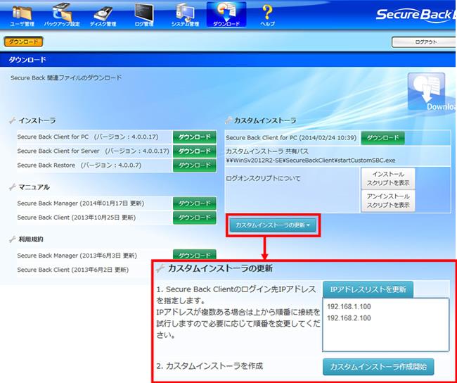 Secure Back 4 よくある質問:サイレントインストール設定手順2_2