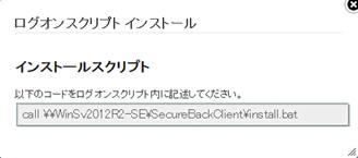 Secure Back 4 よくある質問:サイレントインストール設定手順3