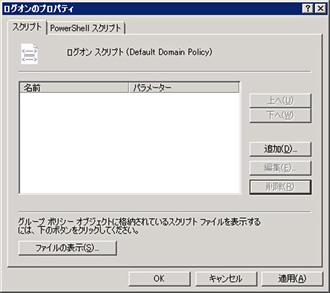 Secure Back 4 よくある質問:サイレントインストール設定手順3_4