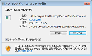 SecureBackRestoreによるリストア方法3