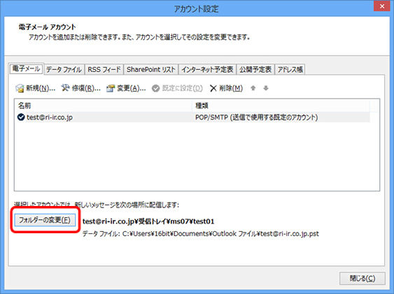Outlook2013のオートリストア方法13