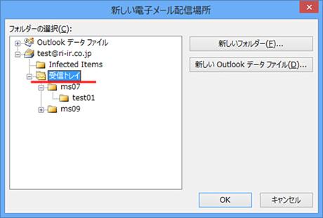 Outlook2013のオートリストア方法14
