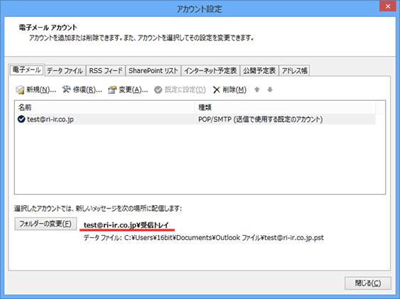 Outlook2013のオートリストア方法15