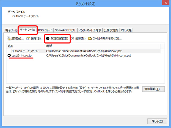 Outlook2013のオートリストア方法16