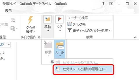 Outlook2013のオートリストア方法18