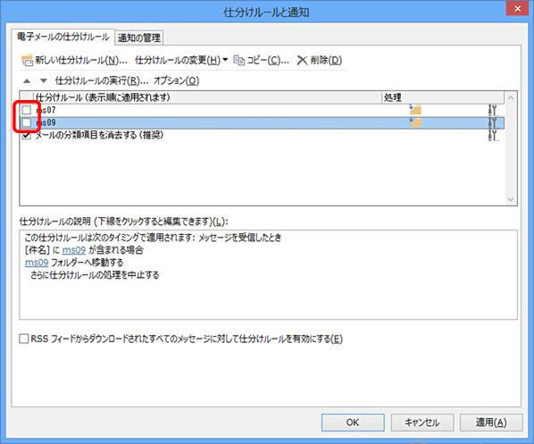 Outlook2013のオートリストア方法19
