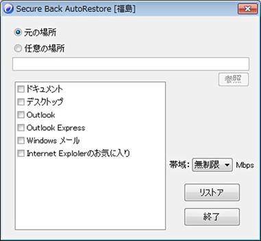 SecureBackRestoreによるリストア方法12