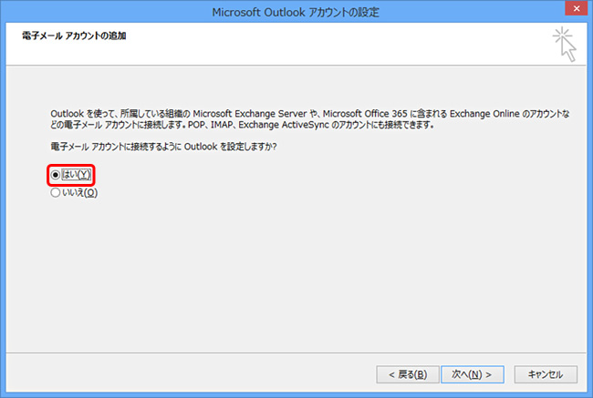 Outlook2003、2007、2010からOutlook2013へのリストア方法2