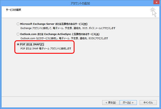 Outlook2003、2007、2010からOutlook2013へのリストア方法4