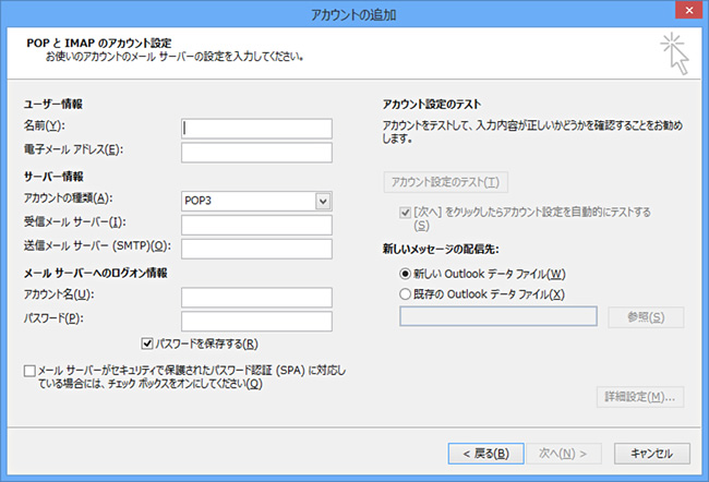 Outlook2003、2007、2010からOutlook2013へのリストア方法5