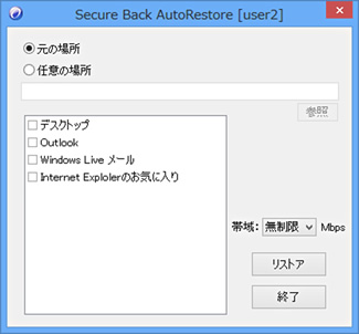 Outlook2003、2007、2010からOutlook2013へのリストア方法6