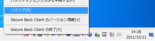 Outlook2003、2007、2010からOutlook2013へのリストア方法7