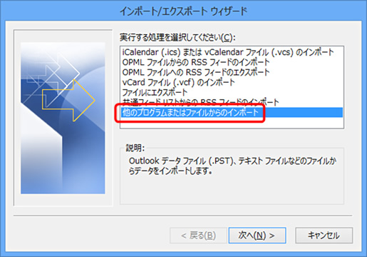 Outlook2003、2007、2010からOutlook2013へのリストア方法11