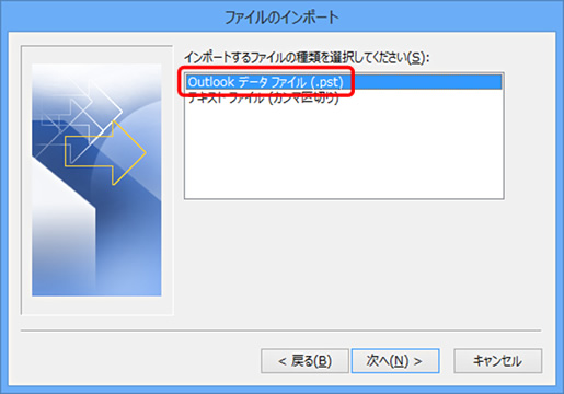 Outlook2003、2007、2010からOutlook2013へのリストア方法12