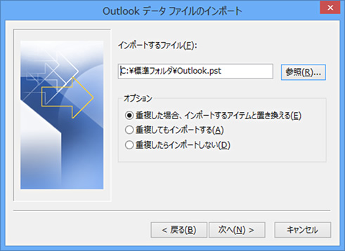 Outlook2003、2007、2010からOutlook2013へのリストア方法13