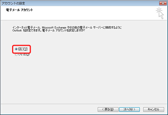 Outlook2003、2007からOutlook2010へのリストア方法2
