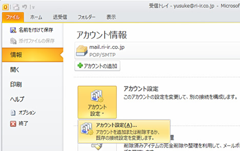 Outlook2003、2007からOutlook2010へのリストア方法6