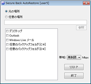 Outlook2003、2007からOutlook2010へのリストア方法8