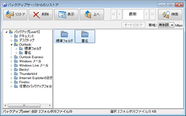 Outlook2003、2007からOutlook2010へのリストア方法10