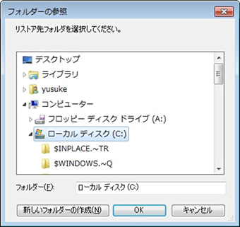 Outlook2003、2007からOutlook2010へのリストア方法11