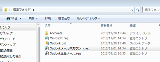 Outlook2003、2007からOutlook2010へのリストア方法12