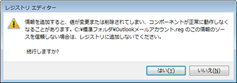 Outlook2003、2007からOutlook2010へのリストア方法14