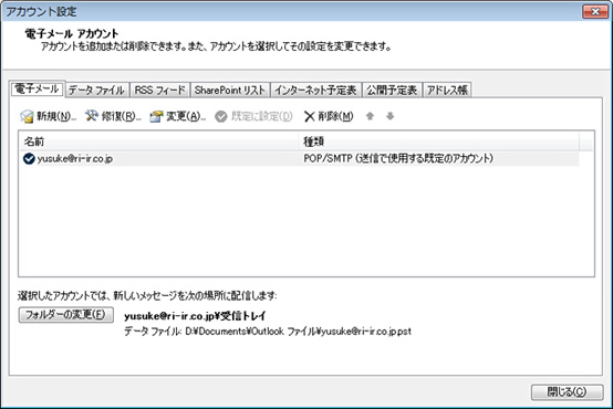 Outlook2003、2007からOutlook2010へのリストア方法16