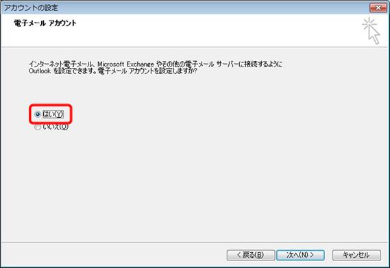Outlook2010へのオートリストア方法2
