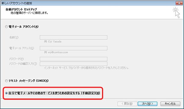 Outlook2010へのオートリストア方法3