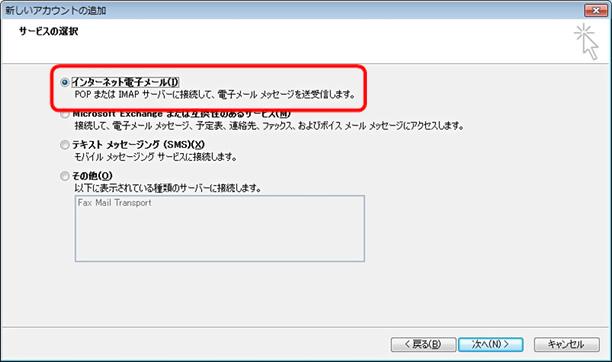 Outlook2010へのオートリストア方法4