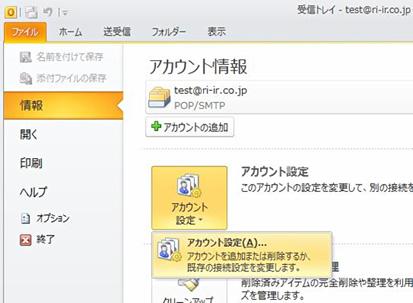 Outlook2010へのオートリストア方法6