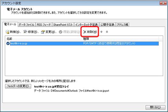 Outlook2010へのオートリストア方法7