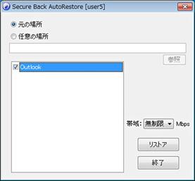 Outlook2010へのオートリストア方法8