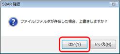 Outlook2010へのオートリストア方法9