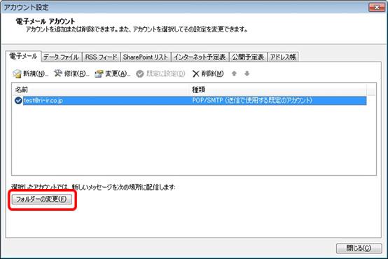 Outlook2010へのオートリストア方法11
