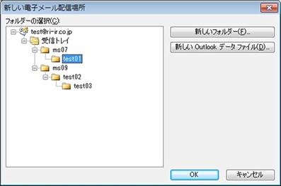 Outlook2010へのオートリストア方法12