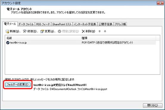 Outlook2010へのオートリストア方法13
